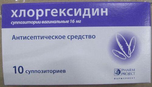 Купить Хлоргексидин цена