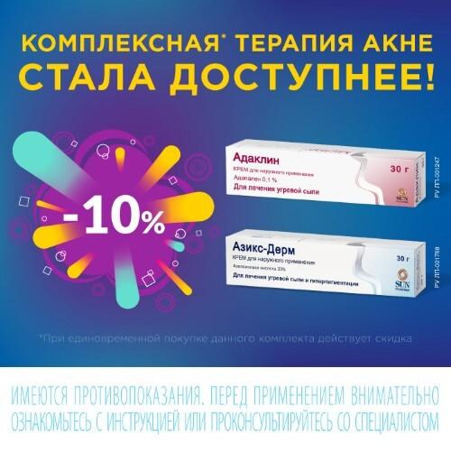 Купить Набор из 1 упаковки  азикс-дерм 20% 30,0 крем и 1 уп. адаклин 0,1% 30,0 крем цена