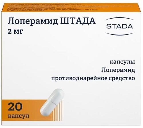 Купить ЛОПЕРАМИД-ШТАДА 0,002 N20 КАПС цена