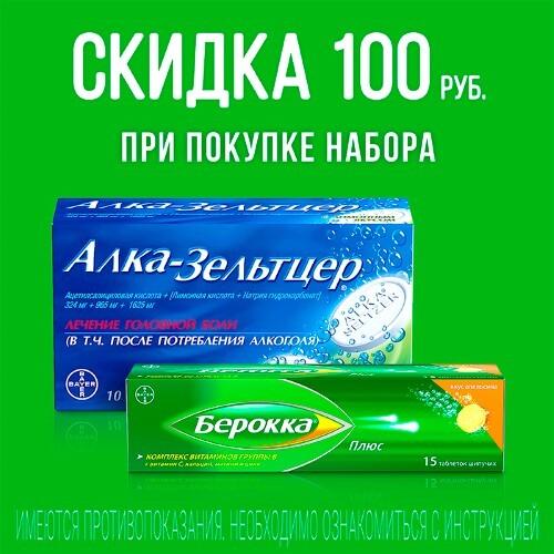 "Набор ""Восстановление после приёма алкоголя"": Алка-Зельтцер N10 табл шип и Берокка плюс N15 табл шип"