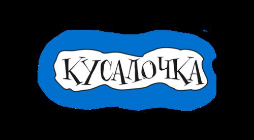 КУСАЛОЧКА