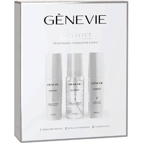 Genevie набор программа очищения кожи