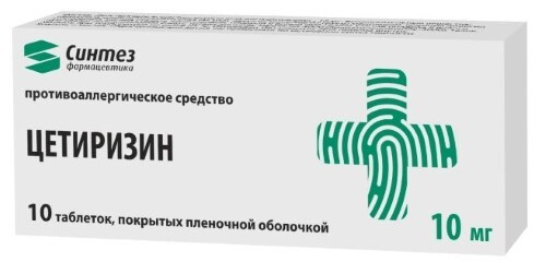 Купить ЦЕТИРИЗИН 0,01 N10 ТАБЛ П/ПЛЕН/ОБОЛОЧ/СИНТЕЗ цена