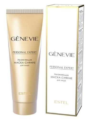 Genevie personal expert увлажняющая маска-сияние для лица 50мл