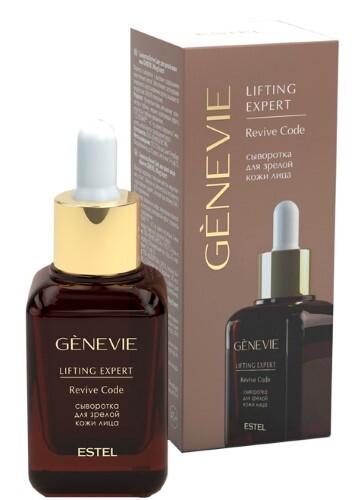 Genevie lifting expert сыворотка для зрелой кожи лица revive code 40мл