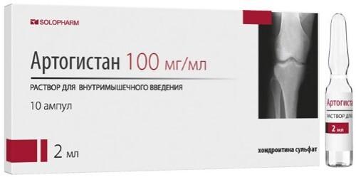 Купить АРТОГИСТАН 0,1/МЛ 2МЛ N10 АМП Р-Р В/М цена