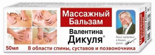 Купить ВАЛЕНТИНА ДИКУЛЯ БАЛЬЗАМ КОСМЕТИЧЕСКИЙ МАССАЖНЫЙ 50МЛ цена