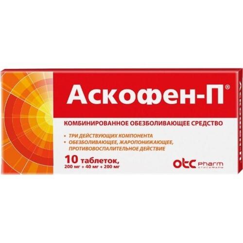 Купить Аскофен-п n10 табл цена