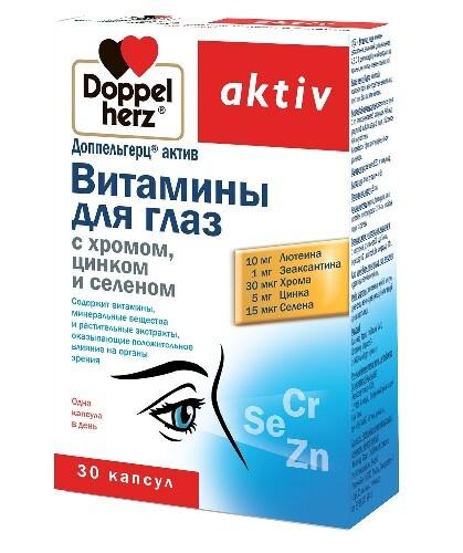 Купить Актив витамины д/глаз с хромом цинком и селеном цена