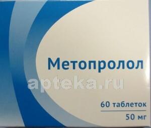 Купить МЕТОПРОЛОЛ 0,05 N60 ТАБЛ/ОЗОН/ цена