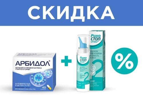 Набор №1 Профилактика и лечение ОРВИ (Арбидол + Риностоп Аква Софт) - по специальной цене