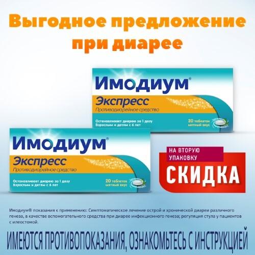 Купить Набор из 2х упаковок имодиум экспресс 0,002 n20 табл-лиофилизат по специальной цене цена