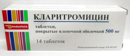 Купить КЛАРИТРОМИЦИН 0,5 N14 ТАБЛ П/ПЛЕН/ОБОЛОЧ/РАФАРМА цена