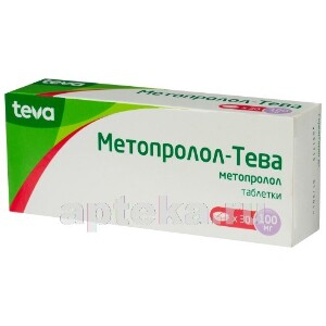Купить Метопролол-тева цена