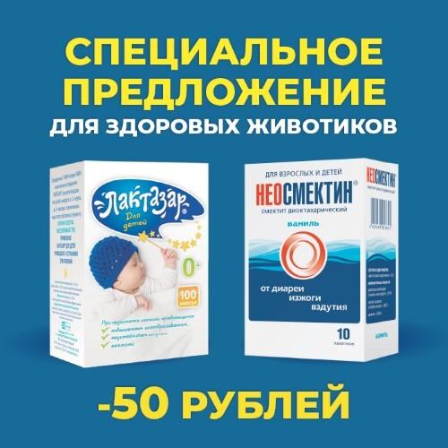 Набор: Лактазар для детей от колик + Неосмектин от диареи, изжоги и вздутия  - со скидкой