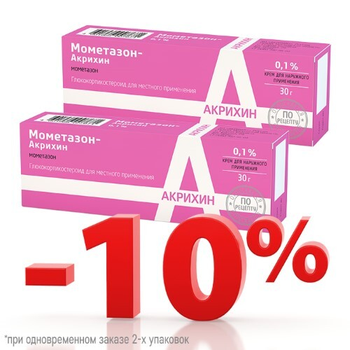 НАБОР <em>МОМЕТАЗОН</em> - АКРИХИН 0,1% 30,0 КРЕМ закажи 2 упаковки со скидкой 10%