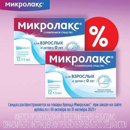 Набор - Микролакс® №12 х 2