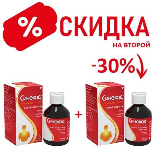 Купить Набор синекод 0,0015/мл 200мл флак сироп закажи со скидкой 30% на второй товар цена