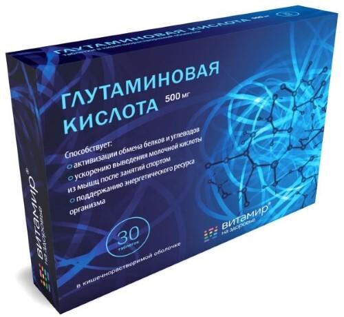 Купить Глутаминовая кислота 500 мг в кишечнорастворимой оболочке витамир цена