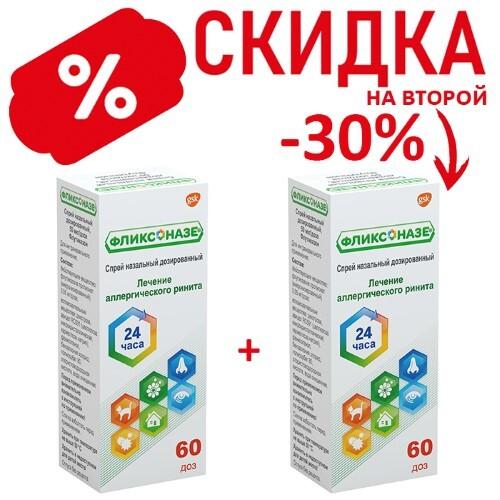 Купить Набор спрей фликсоназе 50мкг/доза 60доз назальный закажи со скидкой 30% на второй товар цена