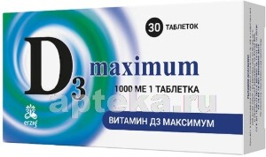 Купить Витамин d3 максимум цена