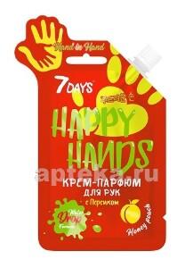 Купить Happy hands крем-парфюм для рук hand in hand с персиком 25,0 цена