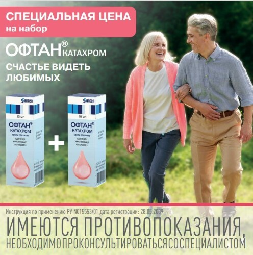 Купить Набор офтан катахром из двух упаковок – счастье  видеть любимых цена