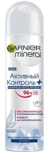 Купить Mineral активный контроль плюс дезодорант-спрей 150мл цена