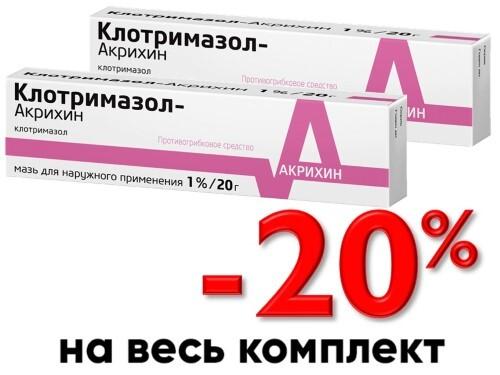 НАБОР КЛОТРИМАЗОЛ-АКРИХИН 1% 20,0 МАЗЬ Д/НАРУЖ ПРИМ закажи 2 упаковки со скидкой 20%