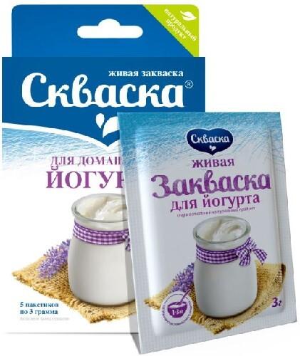 Купить Закваска бактериальная скваска для йогурта 3,0 n5 шт цена