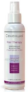 Лосьон-спрей от выпадения волос hair therapy 150мл