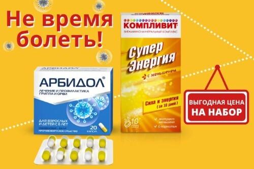 Набор Арбидол для профилактики ОРВИ + витамины Компливит Суперэнергия