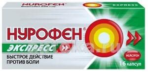 Купить Нурофен экспресс цена