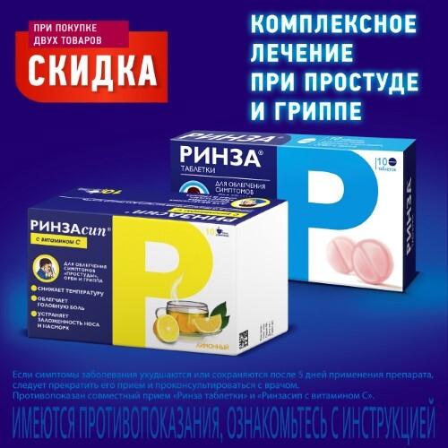 "Набор ""Комплексное лечение при простуде и гриппе"" (Ринза® таблетки и Ринзасип® с витамином С)"
