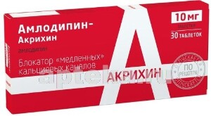 Купить АМЛОДИПИН-АКРИХИН 0,01 N30 ТАБЛ цена
