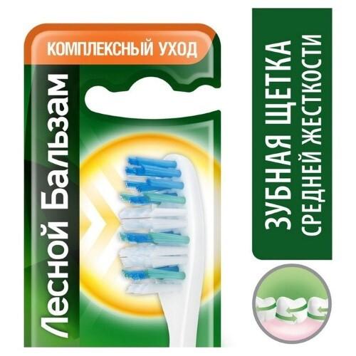 Купить Зубная щетка комплексный уход/средняя цена