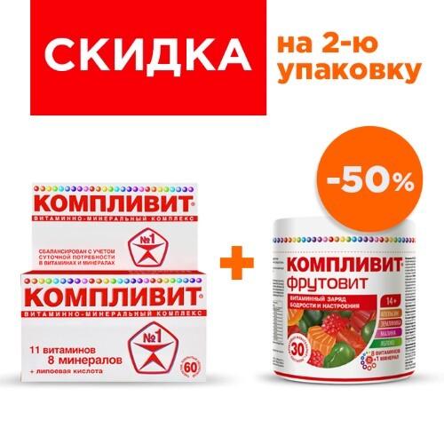 Купить Набор витамины для поддержки иммунитета: компливит с пониж. содерж. сахара + компливит фрутовит  -  со скидкой 50% на фрутовит цена