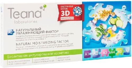 Купить A2 натуральный увлажняющий фактор сыворотка 2мл n10 цена