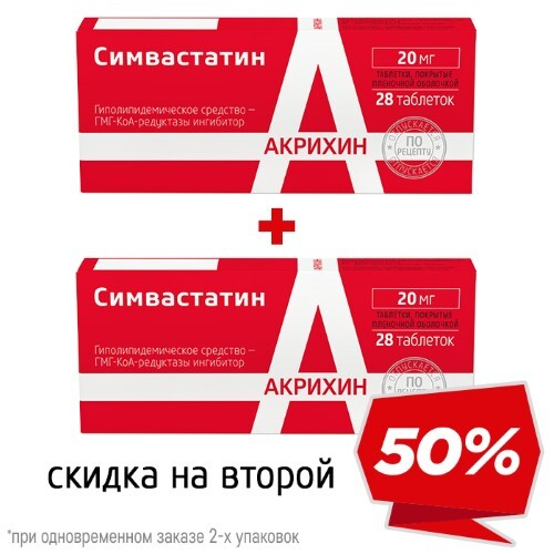 Купить Набор симвастатин 0,02 n28 табл п/плен/оболоч закажи со скидкой 50% на вторую упаковку цена