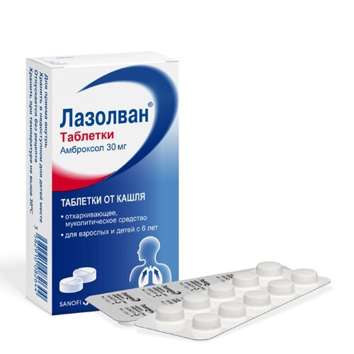 Купить ЛАЗОЛВАН 0,03 N50 ТАБЛ цена