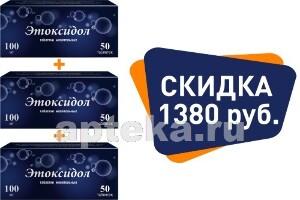 НАБОР ЭТОКСИДОЛ 0,1 N50 ТАБЛ ЖЕВ закажи 3 упаковки со скидкой 1380 рублей