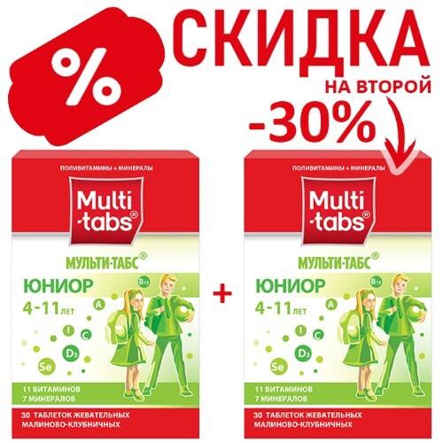 Купить Набор мульти-табс юниор малина/клубника n30 жев табл закажи со скидкой 30% на второй товар цена