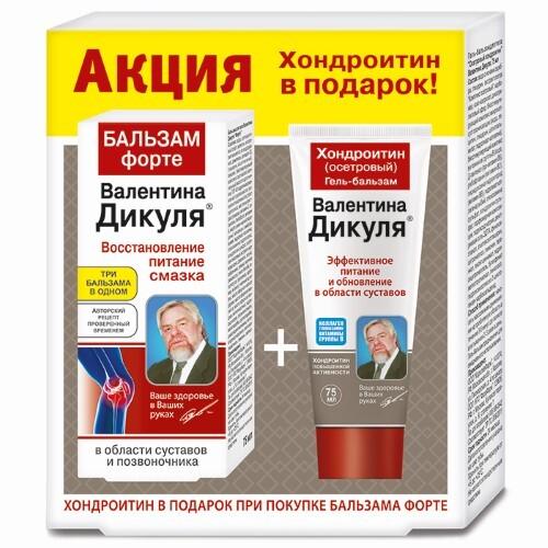 Купить Бальзам для тела форте 75мл+гель-бальзам для тела осетровый хондроитин 75мл цена