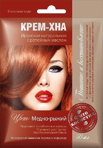 Купить Крем-хна в готовом виде с репейным маслом медно-рыжий 50мл цена