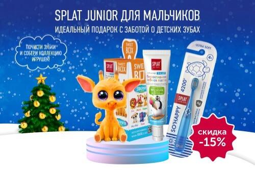 Купить Набор «splat подарок для мальчиков» цена