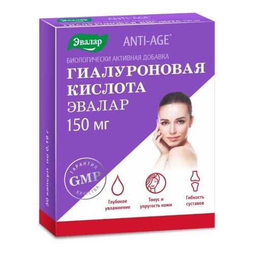Купить Гиалуроновая кислота цена