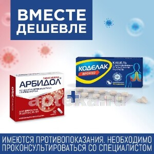 Купить Набор №7 профилактика и лечение орви (арбидол максимум + коделак бронхо таб.) - по специальной цене цена