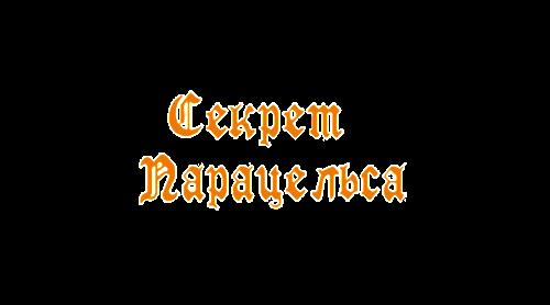 СЕКРЕТ ПАРАЦЕЛЬСА