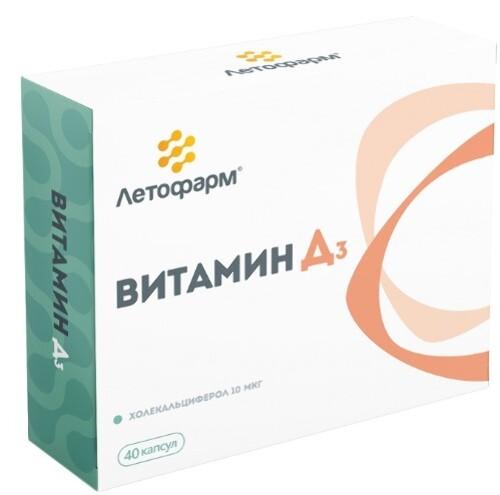 Купить Витамин д3 цена