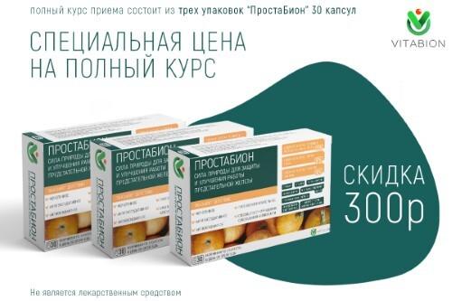 Купить Набор простабион n30 капс по 400мг закажи по специальной цене цена